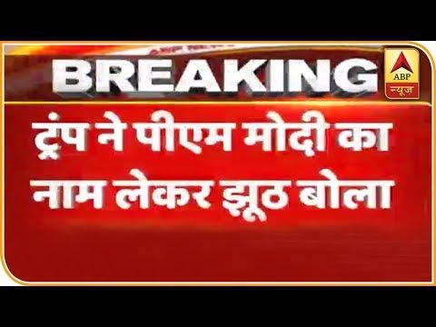 पीएम मोदी का नाम लेकर अमेरिकी राष्ट्रपति डोनाल्ड ट्रंप ने झूठ बोला, ट्रंप ने कहा- कश्मीर पर मोदी ने