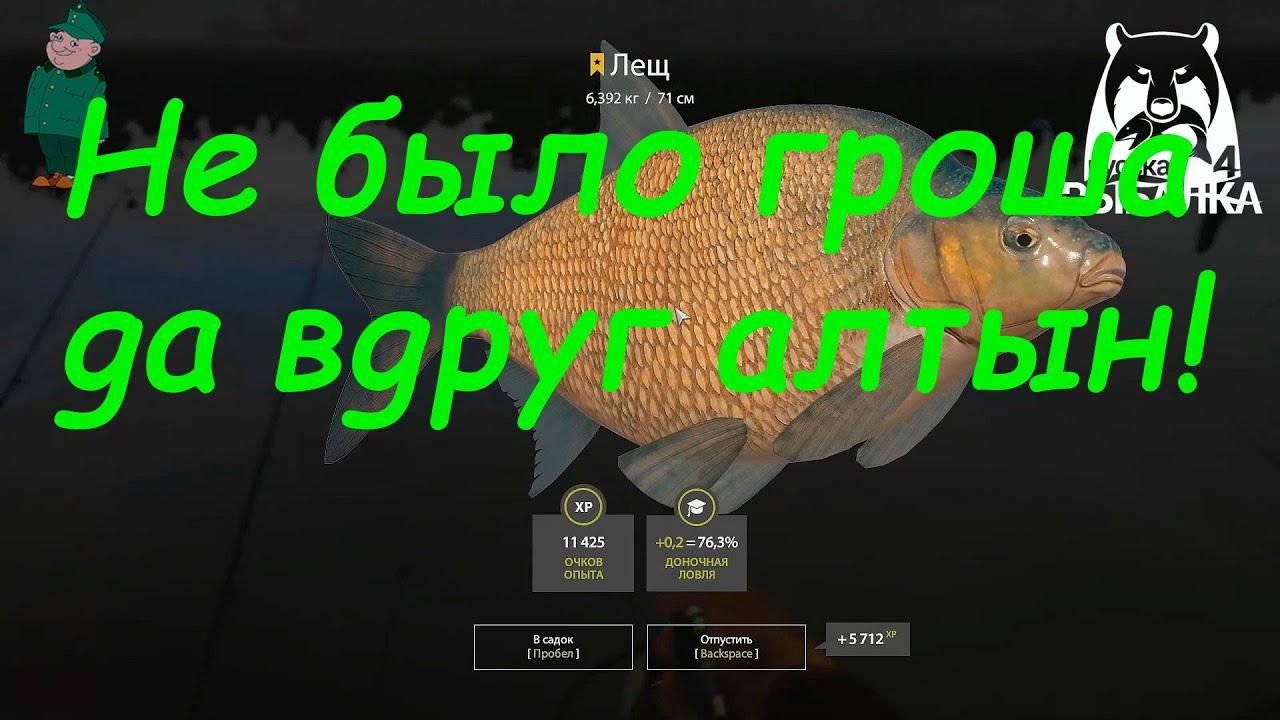 русская рыбалка локации