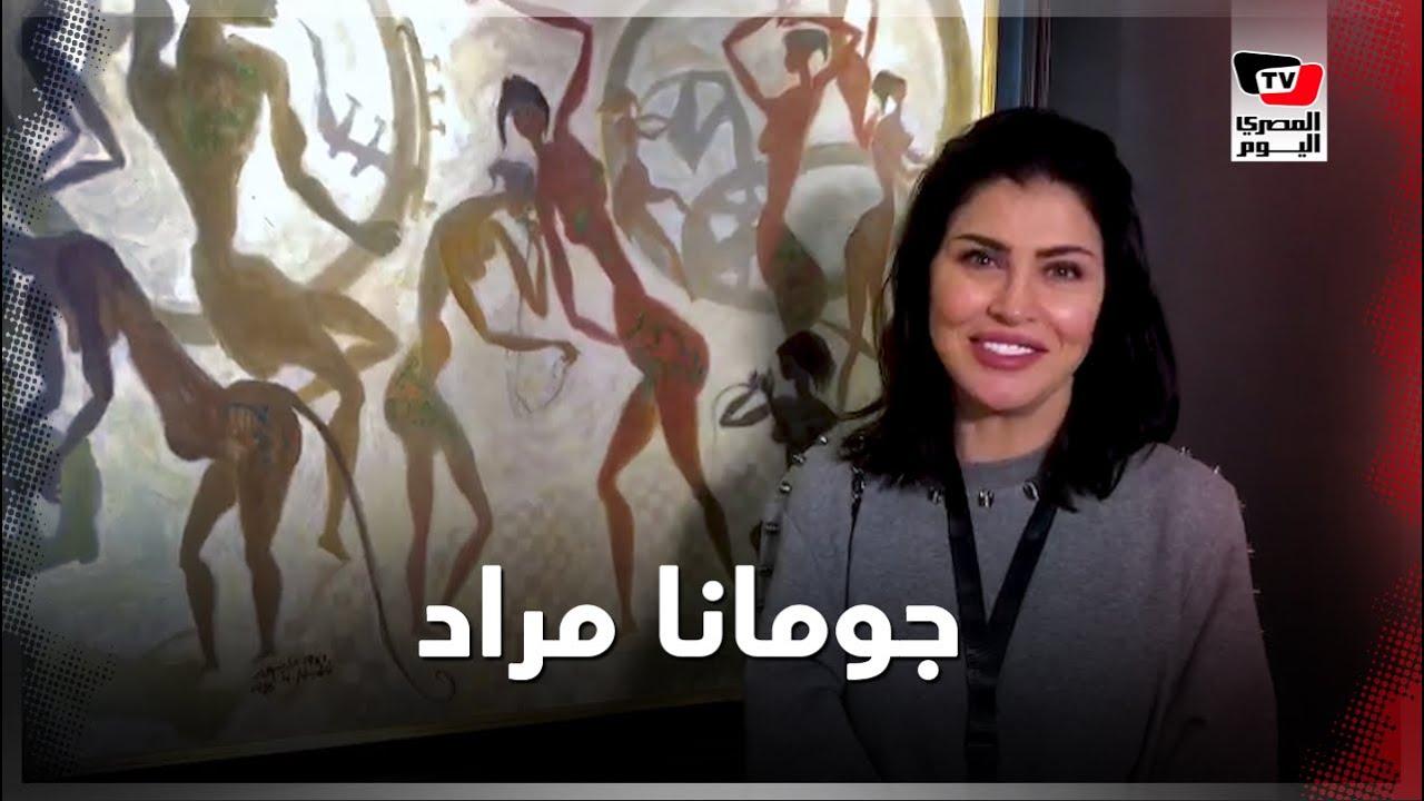 جومانا مراد تشارك في معرض مصر الدولي للفنون التشكيلية: بحب الفن من صغري  - 17:59-2021 / 2 / 26