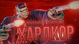 Мнение о фильме 'Хардкор' [Подкаст]