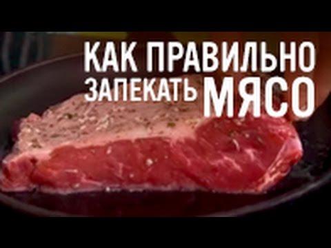 Как запечь мясо