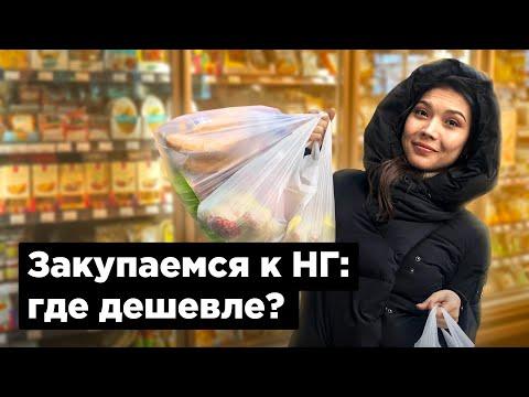 Где выгодно купить продукты к Новому году?