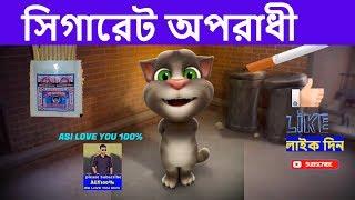 সিগারেট অপরাধী | Oporadhi By Talking Tom | Bangla Talking Tom & Angela Funny Video 2018 | EID