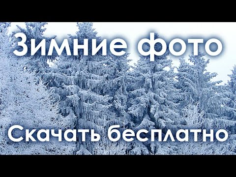 Зима Фото. Скачать Бесплатно Зимние Фото. Красивые Фотографии Природы