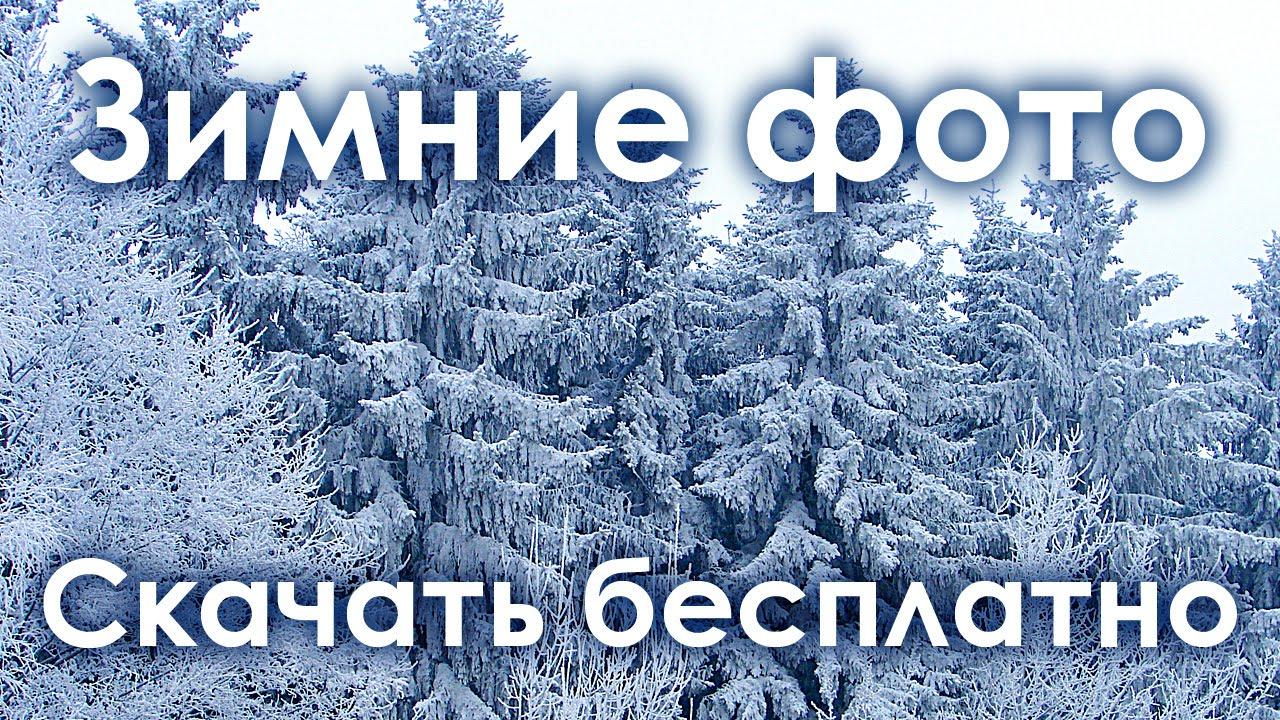 Зима Фото. Скачать Бесплатно Зимние Фото. Красивые ...: http://www.youtube.com/watch?v=C2eeCzFmAjQ