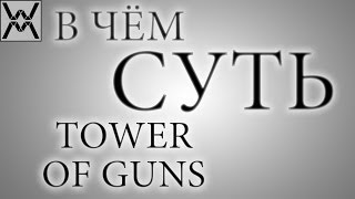 В чём суть - Tower of Guns ?