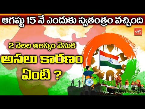 ఆగస్ట్ 15 నే ఎందుకు స్వతంత్రం వచ్చింది ? | Unknown Facts Of 15 th August Independence Day | YOYO TV