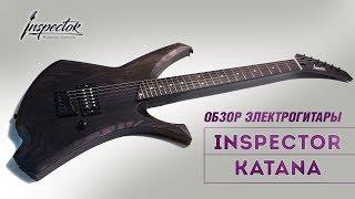Обзор электрогитары Inspector Katana | SKIFMUSIC.RU