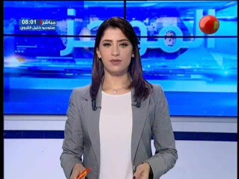 موجز أخبار الساعة 08:00 ليوم الإربعاء 20 جوان 2018 - قناة نسمة