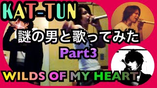 KAT-TUN/WILDS OF MY HEART謎の男と歌ってみた Part3