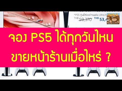 จอง PS5 ได้ทุกวันที่เท่าไหร่ของเดือน และจะสามารถไปซื้อหน้าร้านได้เมื่อไหร่ ปลายปี 2021 ได้มั้ย ?