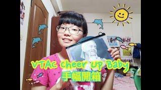 【開箱 / Unboxing】VTAC cheer up baby手幅開箱 | BTSxARMY