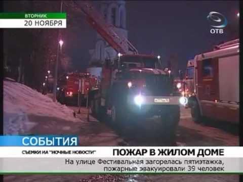 Двое пожилых мужчин едва выжили при пожаре