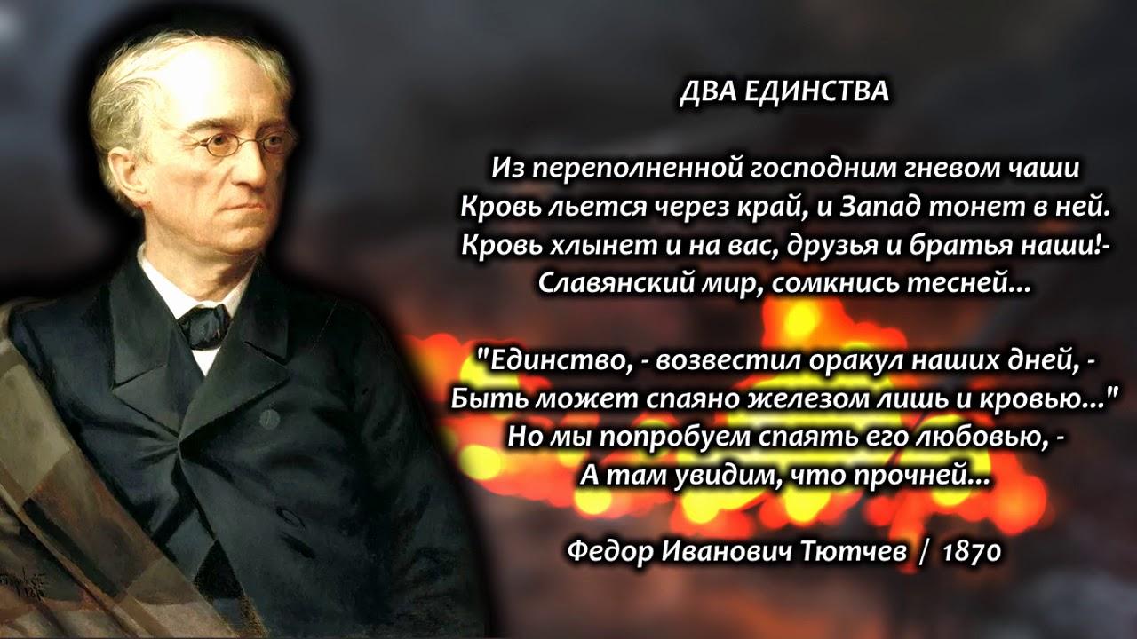 «Два единства». Тютчев Фёдор Иванович