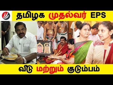 தமிழக முதல்வர் EPS வீடு மற்றும் குடும்பம் | Photo Gallery | Latest News | Tamil Seithigal