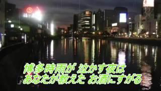 博多時雨 三門忠司カバー 唄(男宿) thumbnail