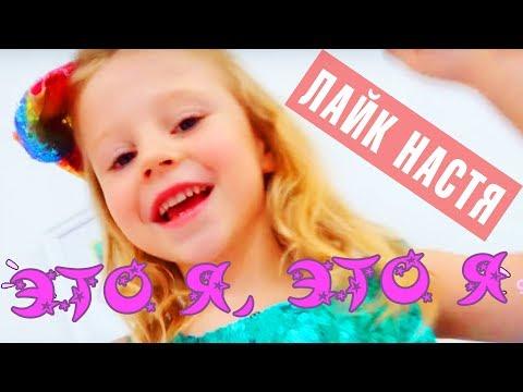 Лайк Настя - Это Я (песня для детей)   РЕАКЦИЯ [unpopular]
