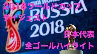 日本代表全ゴールハイライトが削除されたため2018ワールドカップダイジ...