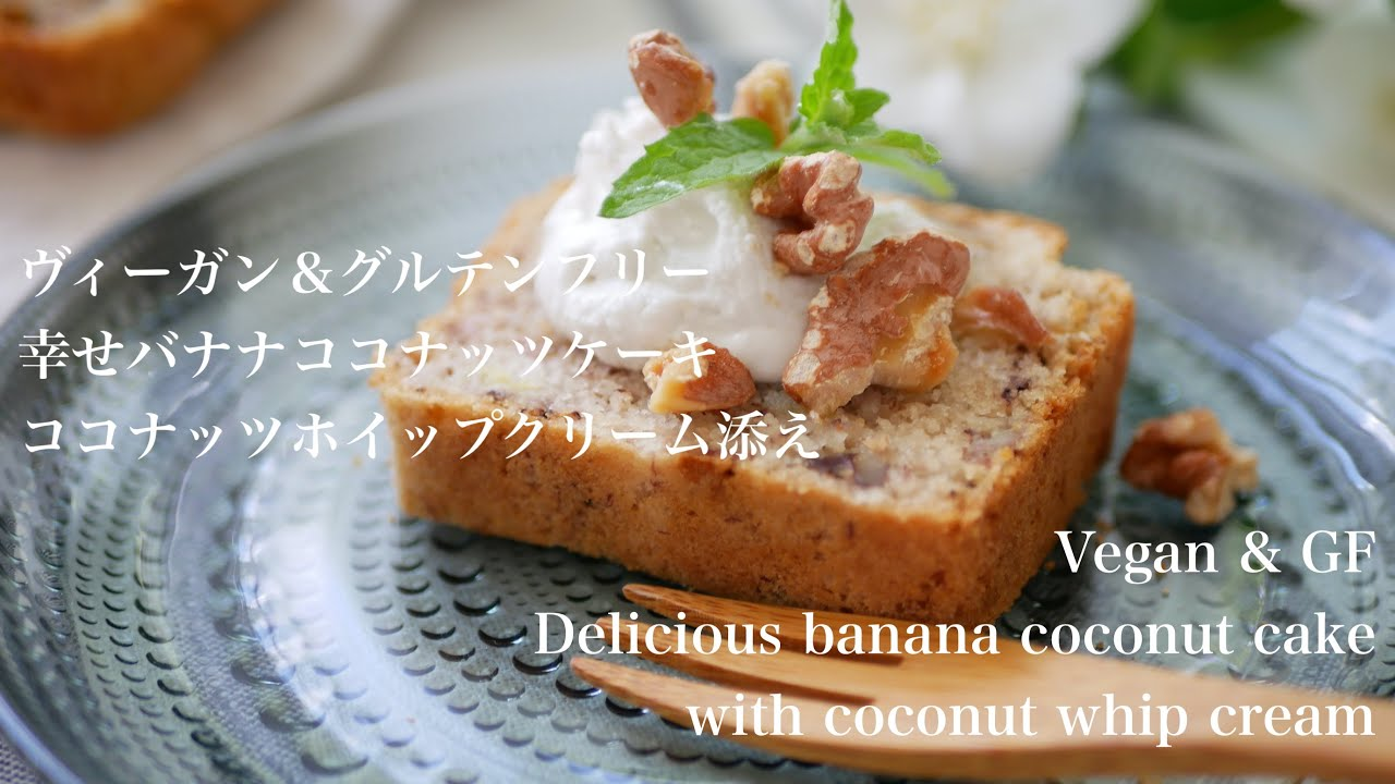 "YouTube recipe ""GF & Vegan banana coconut cake with coconut whip cream "" / ""ヴィーガン&グルテンフリー バナナココナッツケー"
