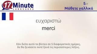 Μάθετε γαλλικά (δωρεάν βίντεο για μαθήματα γλώσσας)