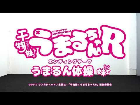 TVアニメ『干物妹」!うまるちゃんR』エンディングテーマ「うまるん体操」踊ってみた(TVサイズver)/妹S