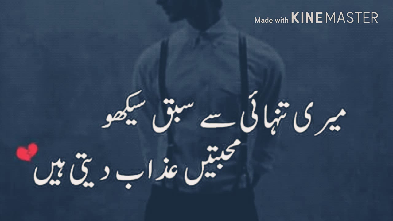 Whatsapp Status New Best Urdu Sad Poetry Part 3 2 Lines Urdu Sad