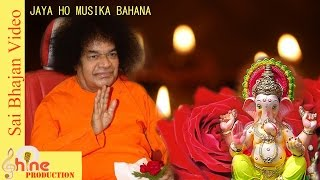 Jaya Ho Musika Bahana II Aashish Shrestha II Prashanti Sai Bhajan