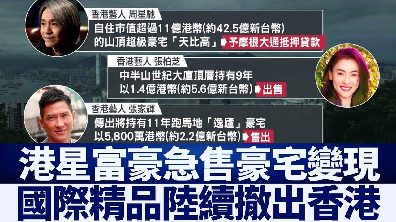 香港緊張升溫!港藝人急售豪宅變現專家點3隱憂|@新唐人亞太電視臺NTDAPTV |20200628 - YouTube