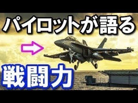 【衝撃】日本の航空自衛隊の戦闘機は世界と比べてどれ位の強さ? パイロットが語る驚愕の戦闘能力がヤバ過ぎるwww『海外の反応』 !!