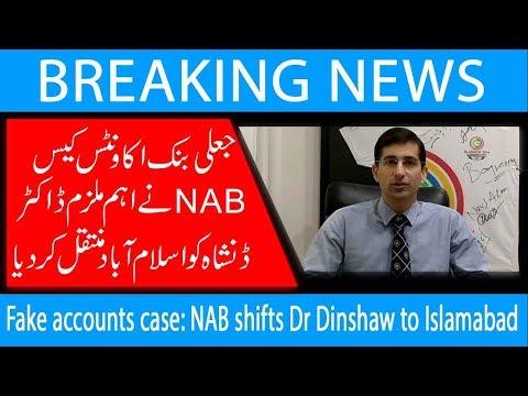 Fake accounts case: NAB shifts Dr Dinshaw to Islamabad | 24 April 2019 | 92NewsHD