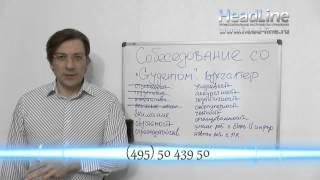 Собеседование с бухгалтером (начинающим).(, 2014-02-13T10:23:25.000Z)