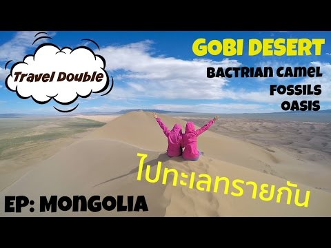 Epic Mongolia + Gobi Desert | Travel Double