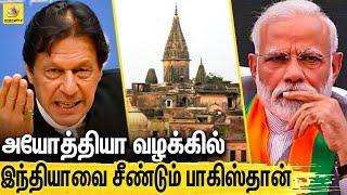 ராமர் கோவிலை விமர்சித்த பாகிஸ்தான்… பதிலடி கொடுத்த இந்தியா | Pakistan | India