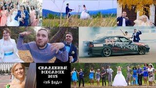 Свадебный MEGAMIX 2015