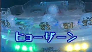 【メダルゲーム】100&メダル ヒョーザーン【JAPAN ARCADE】