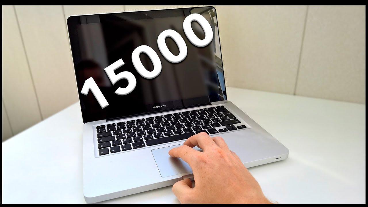 Купить ноутбук apple недорого: большой выбор объявлений продам ноут эпл бу. На ria. Com есть предложения продажа ноут apple бу, есть цены и.
