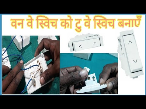 How to make two way switch using one way switch in hindi HindiUrdu