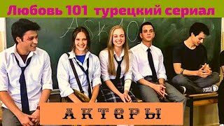 Любовь 101 / Love 101 / Ask 101 турецкий сериал: Актеры (Алина Боз, Мерт Языджыоглу и другие)