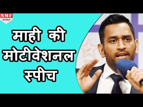 Team India को Mahendra singh Dhoni ने दी Motivational speech