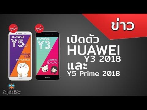 เปิดตัว Huawei Y5 Prime 2018 / Y3 2018 พร้อมรบในงบ 3990 บาท!! - วันที่ 15 May 2018