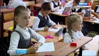 ГТРК Белгород - В школах Белгорода используют методику Базарного