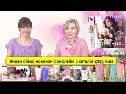 Каталог Орифлейм 8 9 10 11 2017 Россия смотреть онлайн