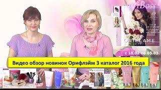 Видео обзор новинок Орифлэйм 3 каталог 2016 года