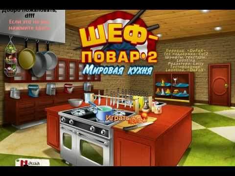Игры для девочек. Шеф Повар Василиса. Готовим вместе на Детской кухне.