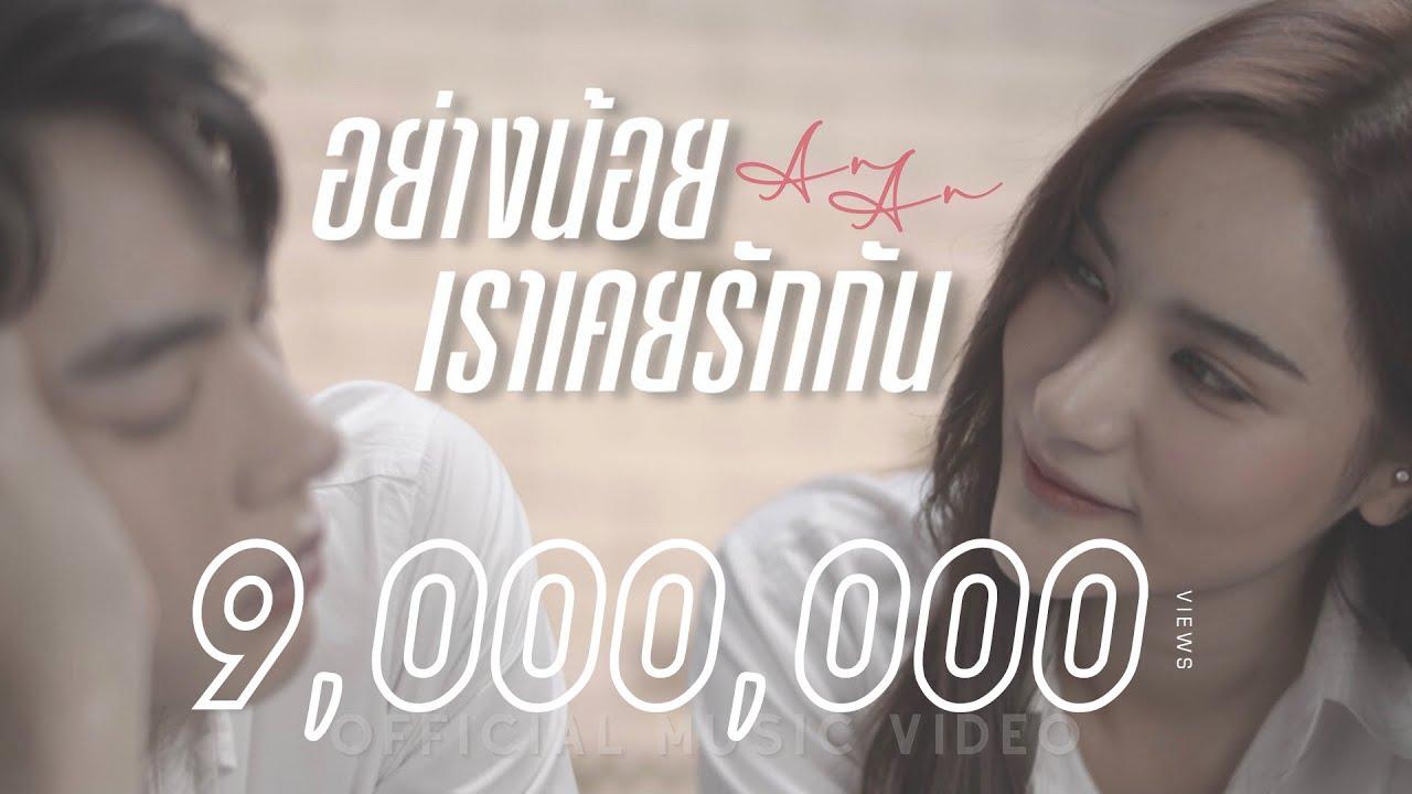 อย่างน้อยเราเคยรักกัน | AnAn (อันอัน) 【OFFICIAL MV】