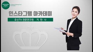 유신TV 네트워크마케팅 성공대학 | 인스타그램 아카데미…