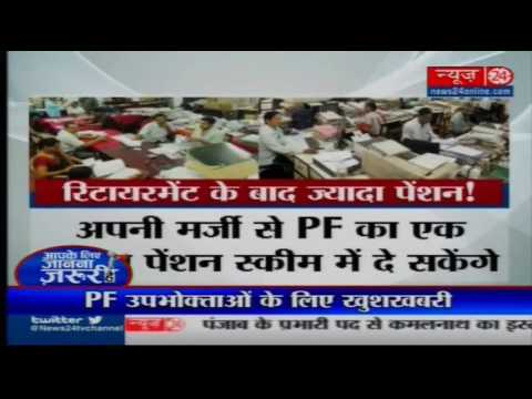 EPFO - Latest News on EPFO | Read Breaking News on News24