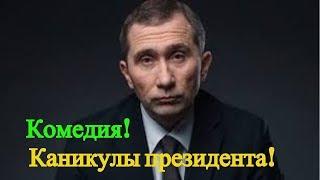 Фильм!Каникулы президента!Комедия 2018г!
