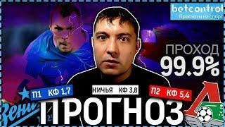 Ставки на спорт. РПЛ : Зенит - Локомотив