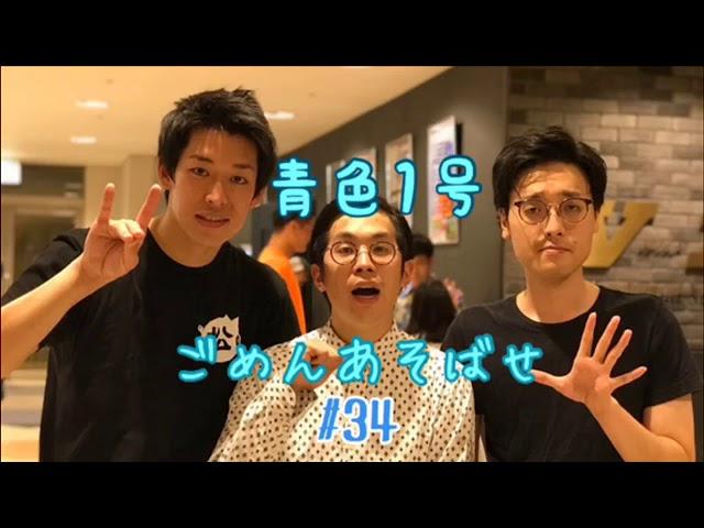 青色1号ネットラジオ ごめんあそばせ#34